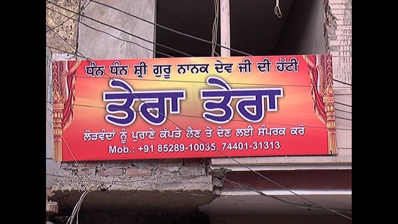 shop in jalandher in memory of baba nanak