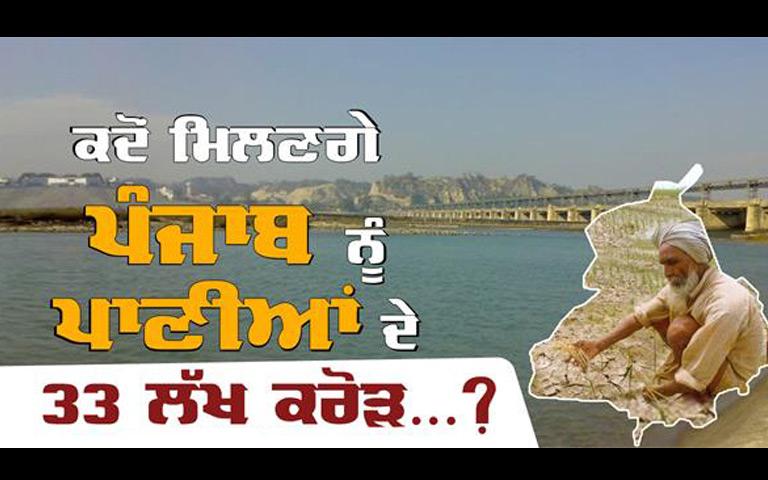 Punjab Water