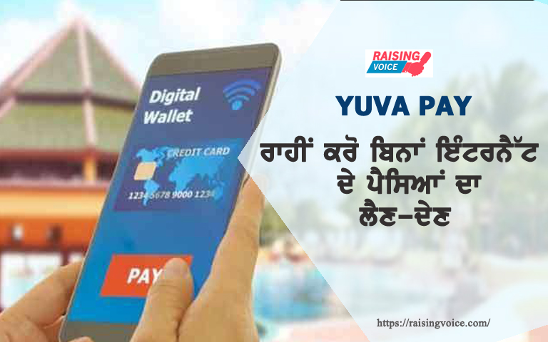 yes-bank-launches-yuva-pay-app