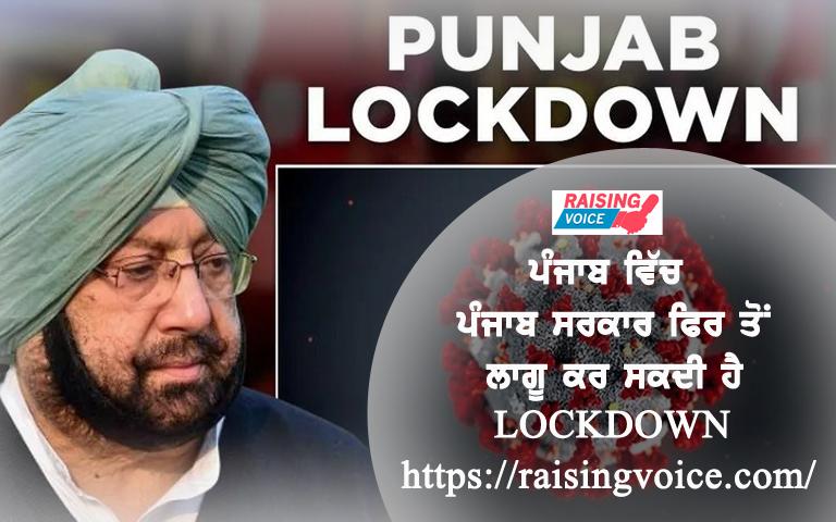 lockdown-may-be-reimposed-in-punjab-balbir-singh-sidhu