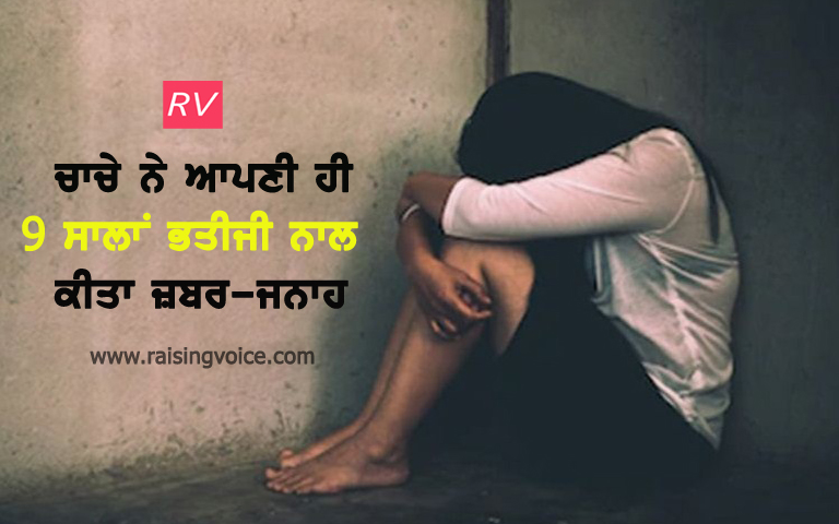 uncle-forcibly-sex-with-9-year-old-niece-in-patiala