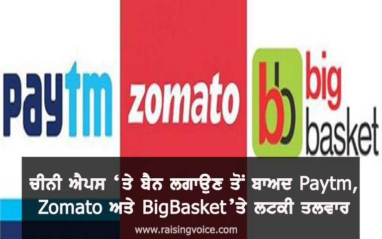 sword-hanging-on-paytm-zomato-and-bigbasket-after-ban-59-chinese-apps